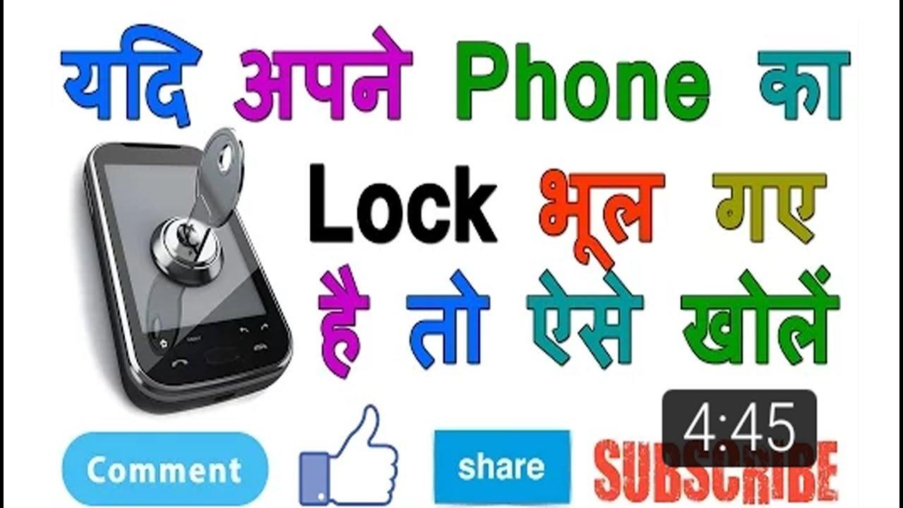 4738957b4 How to Crack Pattern Lock on Android in Hindi   kisi bhi mobile ka pattern lock  kaise tode