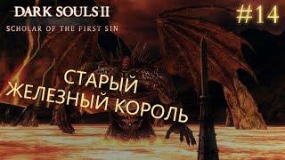 Dark Souls 2: Scholar of the first sin #14 | СТАРЫЙ ЖЕЛЕЗНЫЙ КОРОЛЬ