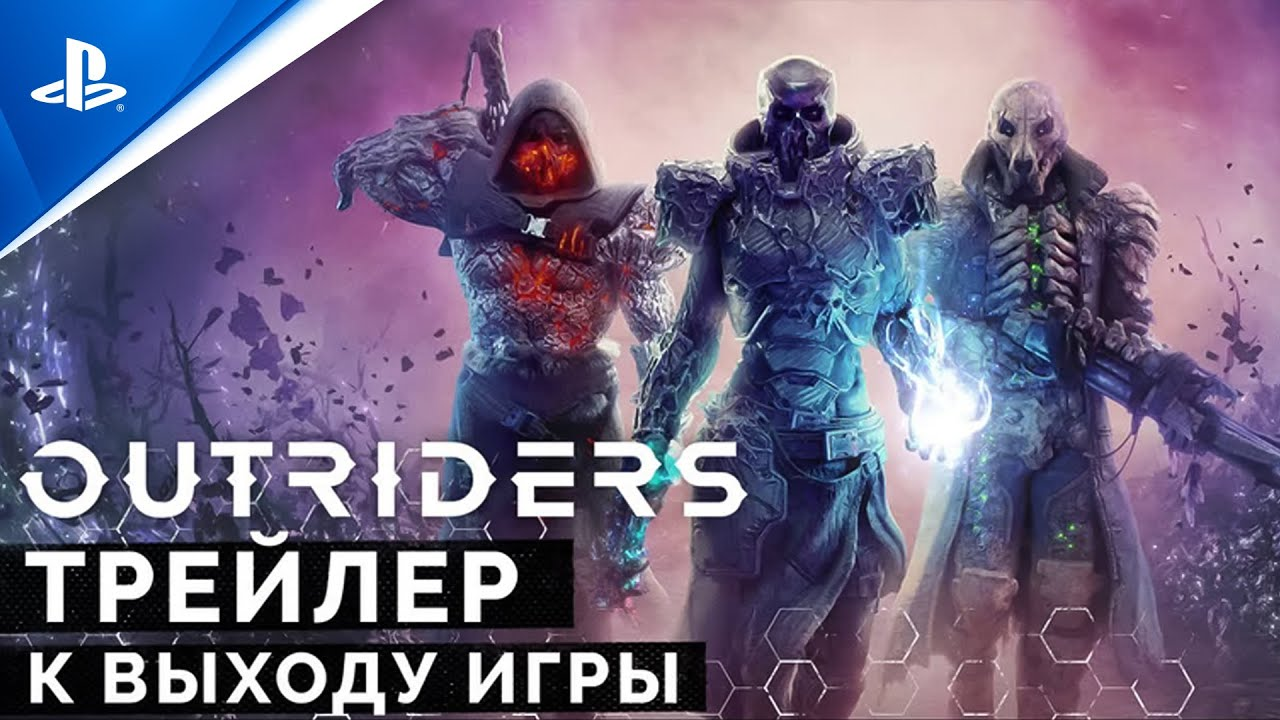 Outriders | Трейлер к выходу игры | PS5, PS4