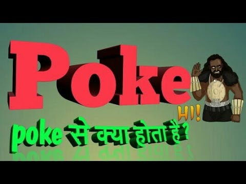 What is facebook poke option ? |Hindi|