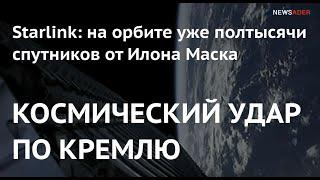 КОСМИЧЕСКИЙ УДАР ПО КРЕМЛЮ. На орбите – уже полтысячи спутников Starlink от Илона Маска