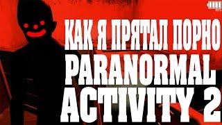 СТРАШНЫЕ ИГРЫ #17 Paranormal Activity 2 [Как я прятал порно]