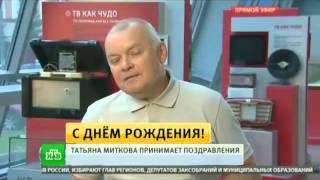 С Днём рождения! Татьяна Миткова принимает поздравления. Новости сегодня.