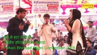 धुनें ने हटा ले बाबा || Dhune Ne Hata Le Baba || Haryanvi Ragni Comipition
