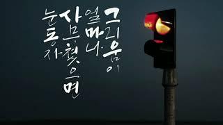 """캘리그라피 - 용혜원의 """"가로등"""""""