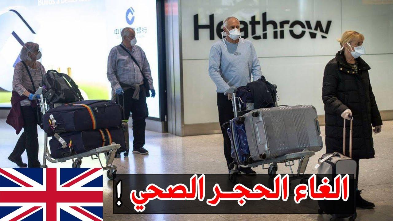 دول تلغي الحجر الصحي للمسافرين !
