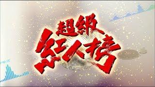 107.09.09 超級紅人榜 第376集