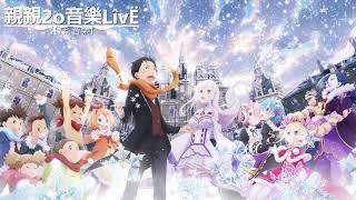 Re:從零開始的異世界生活 OVA『ED』nonoc - White White Snow【中日歌詞Lyrics】