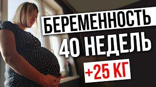 40 недель беременности Вес +25 кг. Как теперь похудеть? Жизнь налегке 2019 влог#1