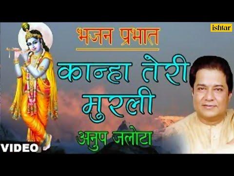 Anup Jalota - Kanha Teri Murli Ki (Bhajan...