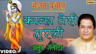 Anup Jalota - Kanha Teri Murli Ki (Bhajan Prabhat) (Hindi)