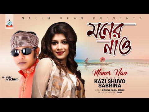 Moner Nao | মনের নাও | Sabrina & Kazi Shuvo | Eid Exclusive 2016 | Sangeeta