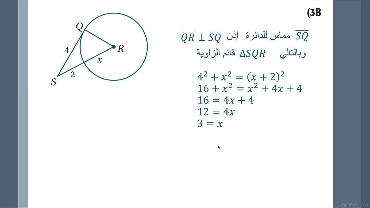 كتاب التمارين رياضيات اول ثانوي الفصل الاول
