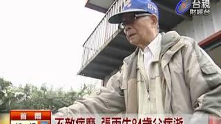 20110520晚間新聞 張雨生父病逝