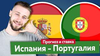 Испания Португалия Прогноз на Товарищеский матч