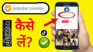 How to get Popular Creator badge on tik tok par popular creator kaise ...