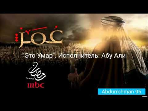 Нашид про Умара Ибн Аль Хаттаба