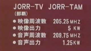 Repeat youtube video 1991年 琉球放送 クロージング