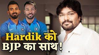 Hardik -  KL Rahul को मिला Modi के मंत्री का साथ