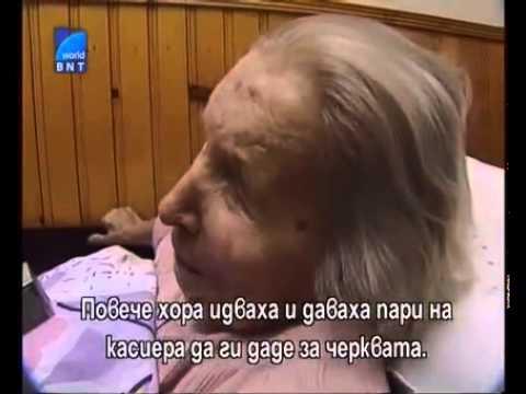Баба Ванга за хората в България