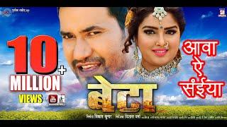 "vuclip Aawa Aey Saiyan   Beta   Bhojpuri Movie Full Song   Dinesh Lal Yadav ""Nirahua"", Aamrapali"