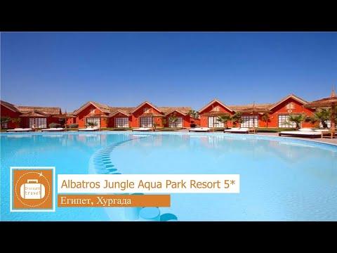 Обзор отеля Albatros Jungle Aqua Park Resort 5* в Хургаде (Египет) от менеджера Discount Travel