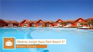 Обзор отеля Albatros Jungle Aqua Park Resort 5 в Хургаде Египет от менеджера Discount Travel