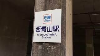 【迷列車】まるで廃墟⁈近鉄の秘境駅、西青山