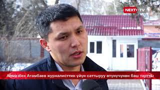 Атамбаев журналисттин үйүн саттыруу өтүнүчүнөн баш тартты