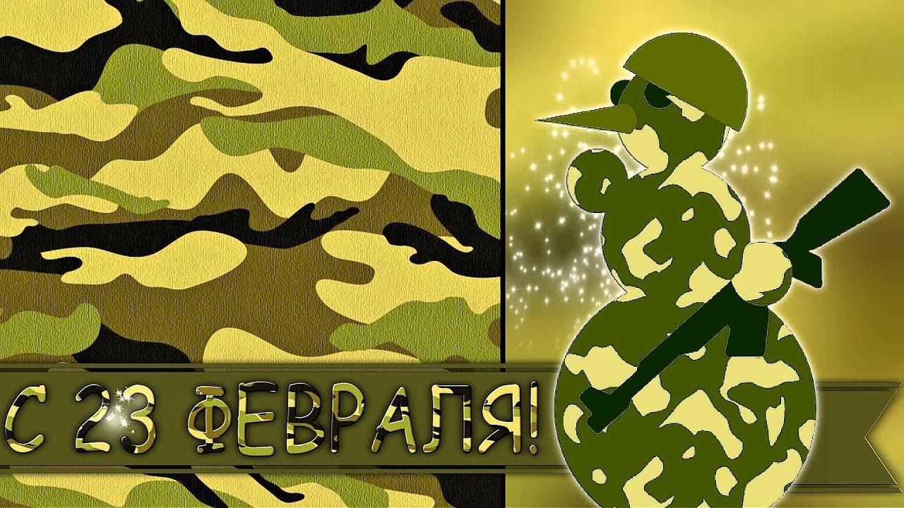 к 23 февраля открытка солдат в камуфляжной одежде высказывания известных людей