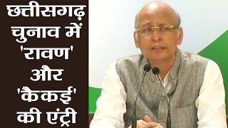Chhattisgarh Election 2018:PM Modi और RSS पर Abhishek Manu Singhvi का विवादित बयान | वनइंडिया हिंदी