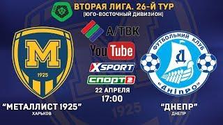"""22 апреля. 17:00. """"Металлист 1925"""" - """"Днепр"""". LIVE"""