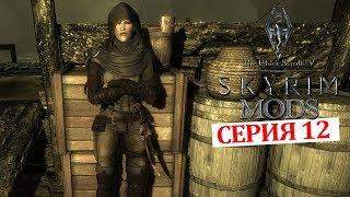 Гильдия воров #12 | The Elder Scrolls V Skyrim Special Edition