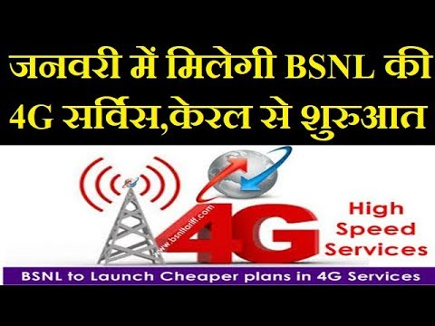 Bsnl to start 4G services from january 2018