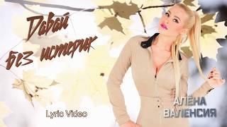 Смотреть клип Алёна Валенсия - Давай Без Истерик