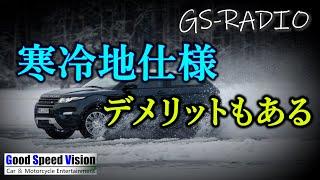 【Vol.44】「寒冷地仕様」メリットが多いが、デメリットも!他いろいろな質問に回答【GS-RADIO】