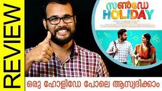 Sunday Holiday Malayalam Movie Review by Sudhish Payyanur | Monsoon Media