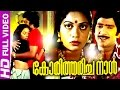 Malayalam Full Movie | Koritharicha Naal | Malayalam Romantic Movies [HD]