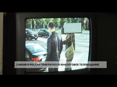 3 июня в России прекратится аналоговое телевидение