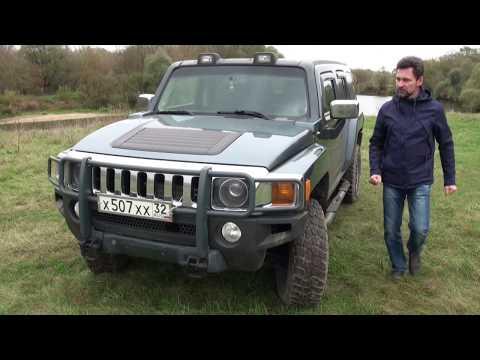 Тревел-тест Hummer H3