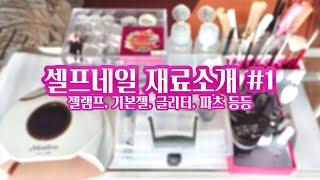 네영살롱 셀프네일 재료 소개 1편 (젤램프, 베이스젤,…