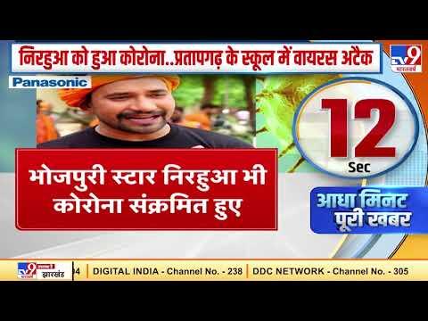 Bhojpuri Superstar Dinesh Lal Yadav, Nirahua को हुआ कोरोना