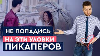 Обложка Мужские секреты от тренера по соблазнению Секреты пикаперов Лев Вожеватов