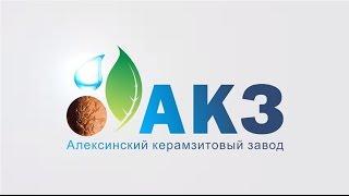 Keramzit Aleksin. Видеорепортаж ОСМ 2016 (отечественные строительные материалы).(, 2016-04-05T12:56:00.000Z)