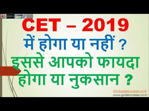 CET -2019 ? Will SSC be able to organise ? benefit or loss ?