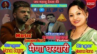 Maina Ghsyaari Garhwali Song - Manoj Sagar & Meena Rana - Music -Mr Surendra Negi G - Present- M.S.E