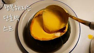 부드럽고 달콤한 단호박 스프 요리 :: Sweet cr…
