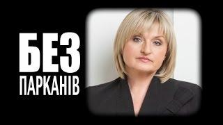 Юрій та Ірина Луценки vs. БЕЗ ПАРКАНІВ. Частина 3