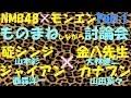 爆笑NMBものまね討論会Part1【山本彩×山田菜々×モンエン】【NMB48】