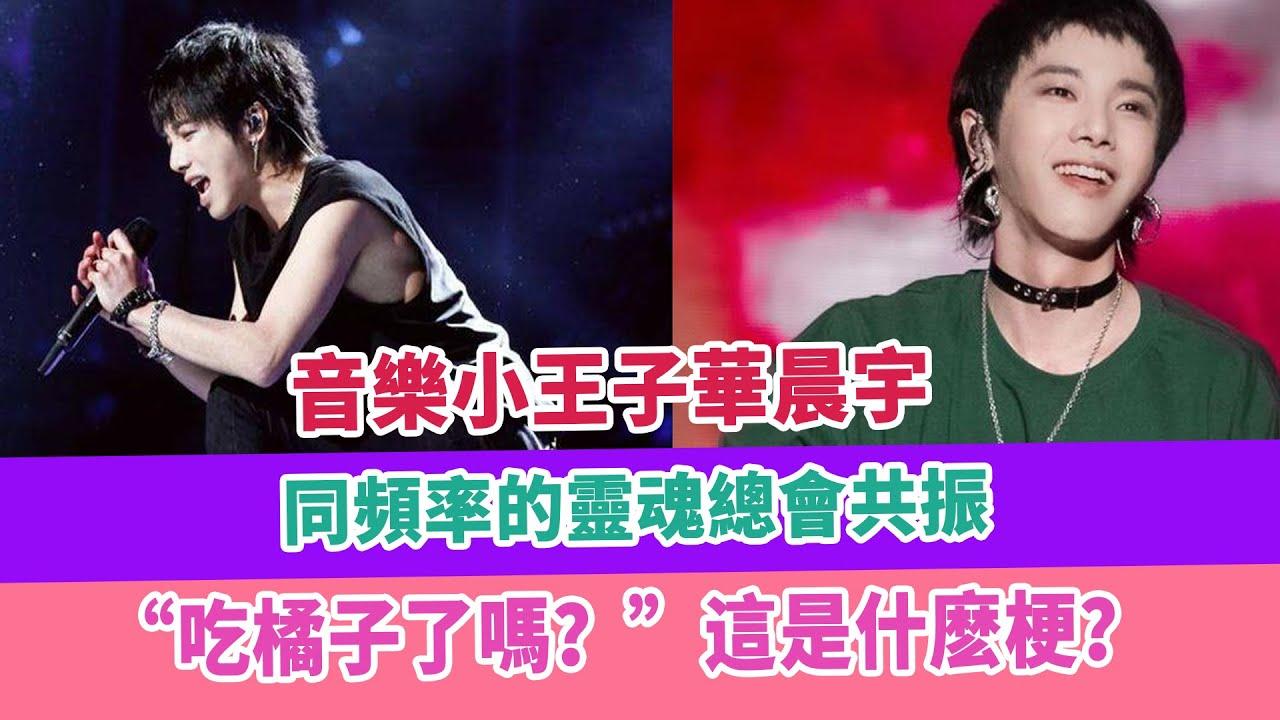 """音樂小王子華晨宇,同頻率的靈魂總會共振,""""吃橘子了嗎?""""這是什麽梗?"""